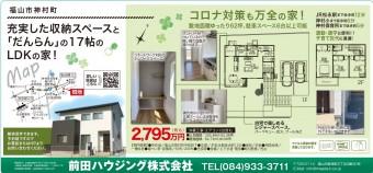 前田ハウジング_コロナ対策_page-0001