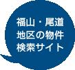 福山・尾道地区の物件検索サイト